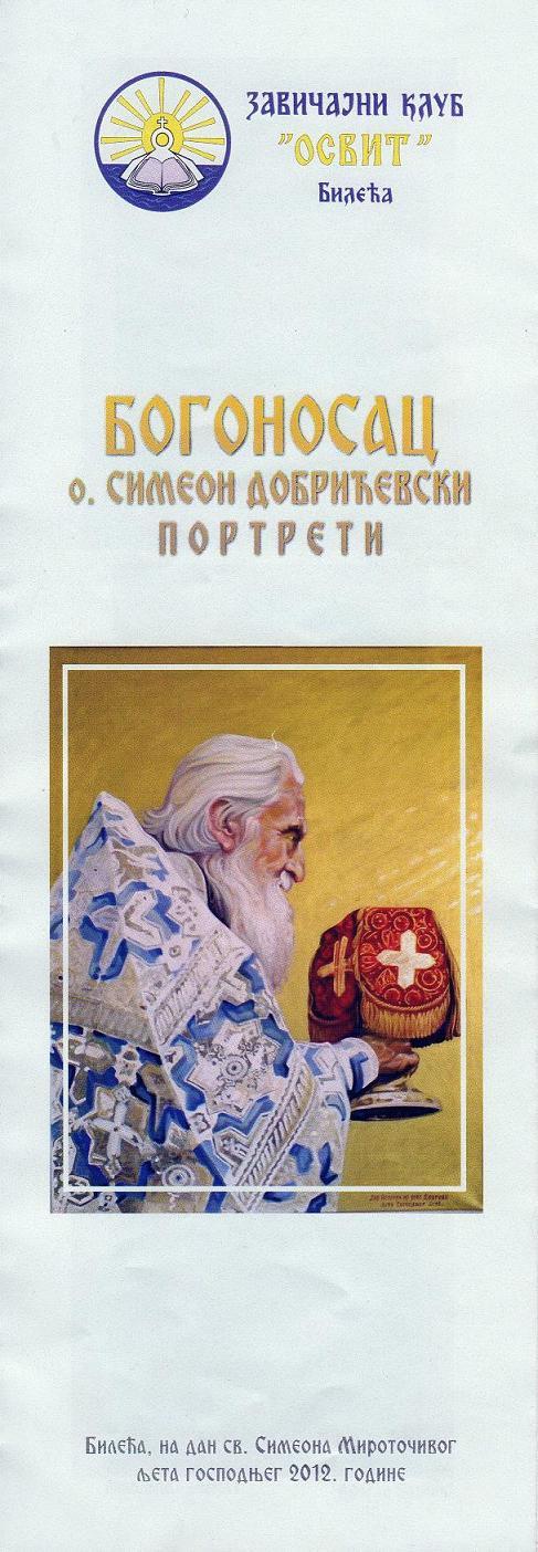 13 Изложба портрета Игумана Симеона Добрићевског