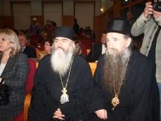 3 Конференција Међународног фонда јединства православних народа