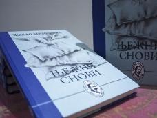 """4 Промоција књиге """"Њежни снови"""""""