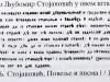 03-prepis-pisma