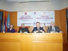 1 Kонференција Фонда јединства православних народа
