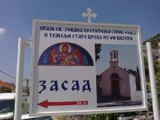 24 Празник Рођења Светог Јована Крститеља у требињској парохији Засад