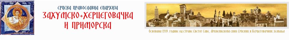 Епархија ЗХиП